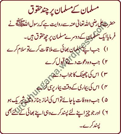 Accept invitation urdu poetryurdu adab muslman kay muslman per haqooq stopboris Images